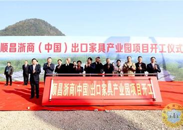 顺昌浙商(中国)出口家具产业园正式开工